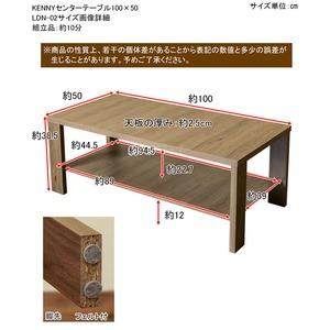 木目調センターテーブル/ローテーブル 【幅100cm×奥行50cm】 アンティークブラウン 収納棚付き 『KENNY』