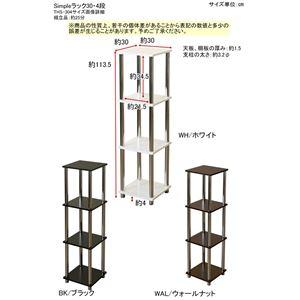 Simple 収納ラック/収納棚 【幅30cm 4段】 ホワイト 〔キッチン収納 リビング収納 ディスプレイ家具 什器〕 の画像
