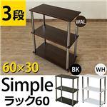 Simple 収納ラック/収納棚 【幅60cm 3段】 ウォールナット 〔キッチン収納 リビング収納 ディスプレイ家具 什器〕 の画像