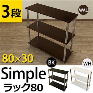 Simple 収納ラック/収納棚 【幅80cm 3段】 ブラック 〔キッチン収納 リビング収納 ディスプレイ家具 什器〕 の画像