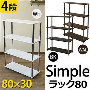 Simple 収納ラック/収納棚 【幅80cm 4段】 ブラック 〔キッチン収納 リビング収納 ディスプレイ家具 什器〕 の画像