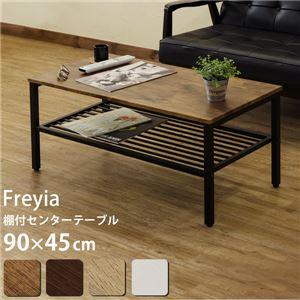 シンプル センターテーブル 【アンティークブラウン】 幅90cm 重さ10kg アジャスター スチール製棚板 脚付き 『Freyia』