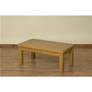 モダン センターテーブル/ローテーブル 【ナチュラル】 幅90cm 引き出し1杯 アジャスター 木製脚付き 『Dione』 〔リビング〕