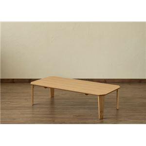 折りたたみテーブル/ローテーブル 【幅120cm ナチュラル】 木製脚付き 『Rosslea』 〔リビング ダイニング〕