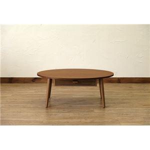 センターテーブル/ローテーブル 【ブラウン】 幅80cm オーバル型 引き出し1杯付き 木製 『Tenby』 〔リビング ダイニング〕