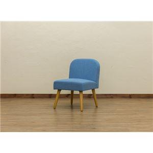 モダン パーソナルチェア 【ファブリック ブルー】 幅47cm 重さ6.2kg 木製脚付き 『Collone』 〔ダイニング リビング〕