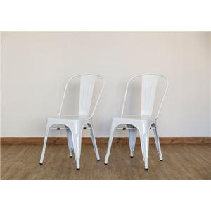 ダイニングチェア/食卓椅子 2脚セット 【ホワイト】 幅44.5cm スチール製 スタッキング可 『マリーンチェア』 〔カフェ〕