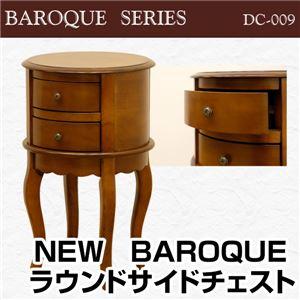 レトロ調 サイドチェスト/サイドテーブル 【ラウンド型 幅41cm】 木製 天板 脚付き 引き出し2杯 『NEW BAROQUE』