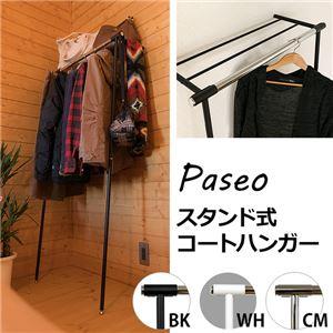 スタンド式 コートハンガー/ポールハンガー 【ホワイト】 幅75.5cm 耐荷重10kg スチール製 アジャスター付き 『Paseo』