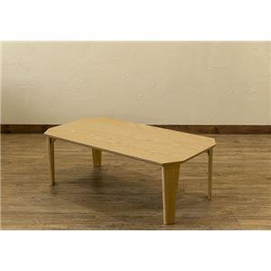折りたたみテーブル/ローテーブル 【幅90cm ナチュラル】 木製脚付き 『Rosslea』 〔リビング ダイニング〕