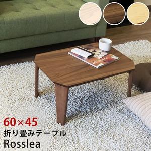 折りたたみテーブル/ローテーブル 【幅60cm ナチュラル】 木製脚付き 『Rosslea』 〔リビング ダイニング〕