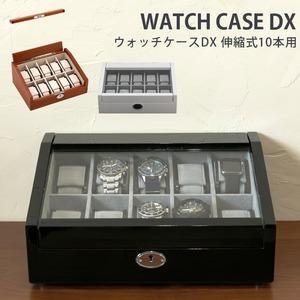 伸縮式 腕時計ケース 【ホワイト 10本用】 幅33cm 木製 アクリル プラスチック 鍵×1本付き 『ウォッチケースDX』