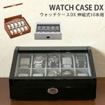 ウォッチケースDX・伸縮式 10本用 WH ホワイト