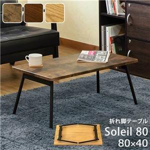 モダン 折りたたみテーブル 【幅80cm ウォールナット】 重さ5.3kg スチール製脚付き 『Soleil』 〔リビング ダイニング〕