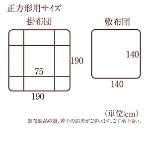 こたつ布団/掛け布団&敷布団セット 【ブラックグレー 正方形】 対応こたつサイズ75cm~80cm 滑り止め加工