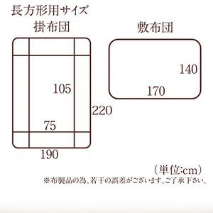 こたつ布団/掛け布団&敷布団セット 【ブラックグレー 長方形】 対応こたつサイズ75cm~105cm 滑り止め加工