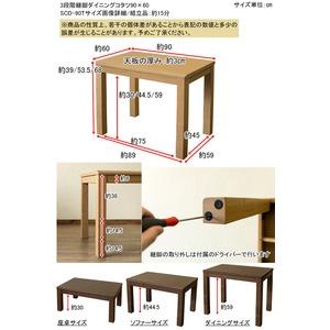 三段継ぎ足 ダイニングこたつテーブル 本体 【90cm×60cm ナチュラル】 長方形 ハロゲンヒーター コントローラー 木製脚付き