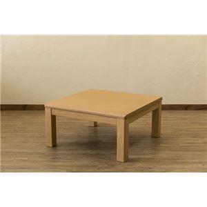 三段継ぎ足 ダイニングこたつテーブル 本体 【80cm×80cm ナチュラル】 正方形 ハロゲンヒーター コントローラー 木製脚付きの画像1