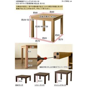 三段継ぎ足 ダイニングこたつテーブル 本体 【80cm×80cm ナチュラル】 正方形 ハロゲンヒーター コントローラー 木製脚付き