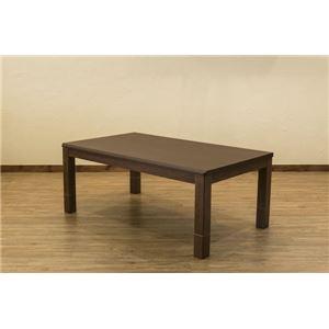 三段継ぎ足 ダイニングこたつテーブル 本体 【135cm×80cm ブラウン】 長方形 ハロゲンヒーター コントローラー 木製脚付き