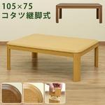 シンプル 継ぎ脚式こたつテーブル 本体 【ブラウン】 105cm×75cm 長方形 木製脚付き 電源コード収納可 天板固定可の画像
