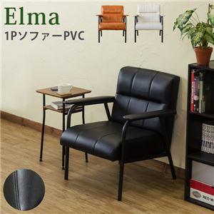 Elma1Pソファ ホワイト(WH)