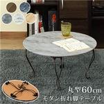 モダン折れ脚テーブル丸型 MBK(マーブルブラック)