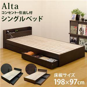 Altaコンセント&引き出し付きシングルベッド ブラック(BK)