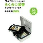 ダイト ダイヤル式手提げ金庫 DS-200
