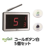 マイコール コールボタン(電池式) ワイヤレス 白5個セット(日本語音声ガイダンス)