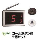 ワイヤレスチャイム/呼び出しベル 【コールボタン/電池式 ワイヤレス 茶5個セット】 日本語音声ガイダンス 『マイコール』