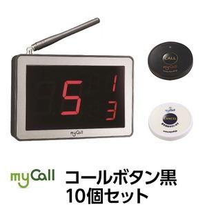 マイコール コールボタン(電池式) ワイヤレス 黒10個セット(日本語音声ガイダンス)