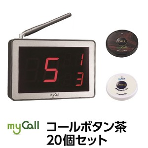 マイコール コールボタン(電池式) ワイヤレス 茶20個セット(日本語音声ガイダンス)