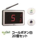 ワイヤレスチャイム/呼び出しベル 【コールボタン/電池式 ワイヤレス 白20個セット】 日本語音声ガイダンス 『マイコール』