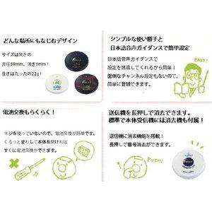 ワイヤレスチャイム/呼び出しベル 【コールボタン/電池式 ワイヤレス 白30個セット】 日本語音声ガイダンス 『マイコール』