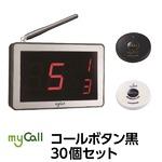ワイヤレスチャイム/呼び出しベル 【コールボタン/電池式 ワイヤレス 黒30個セット】 日本語音声ガイダンス 『マイコール』
