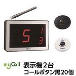 マイコール 表示機2台コールボタン(電池式)黒20個セット(日本語音声ガイダンス)