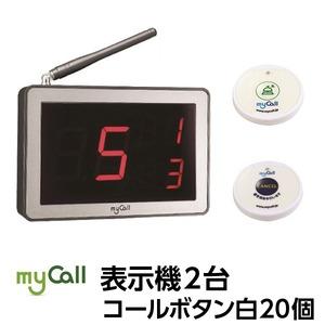 マイコール 表示機2台コールボタン(電池式)白20個セット(日本語音声ガイダンス) - 拡大画像