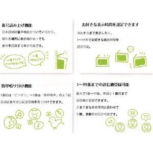 マイコール 表示機2台コールボタン(電池式)白20個セット(日本語音声ガイダンス)