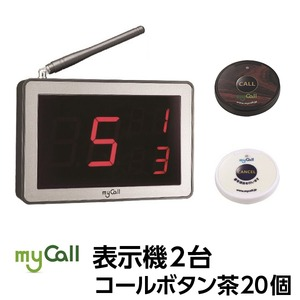 マイコール 表示機2台コールボタン(電池式)茶20個セット(日本語音声ガイダンス) - 拡大画像