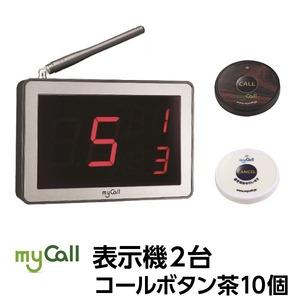 マイコール 表示機2台コールボタン(電池式)茶10個セット(日本語音声ガイダンス) - 拡大画像