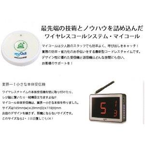 ワイヤレスチャイム/呼び出しベル 【表示機2台 コールボタン/電池式 白10個セット】 日本語音声ガイダンス 『マイコール』