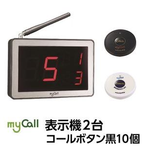 マイコール 表示機2台コールボタン(電池式)黒10個セット(日本語音声ガイダンス) - 拡大画像