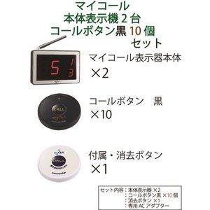 マイコール 表示機2台コールボタン(電池式)黒10個セット(日本語音声ガイダンス)