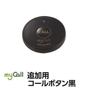 マイコール 追加用コールボタン(電池式)黒 SB20Bk