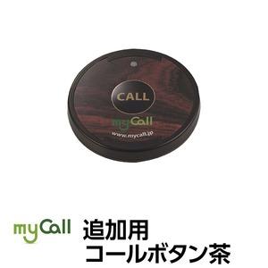 マイコール 追加用コールボタン(電池式)茶色 SB20Br