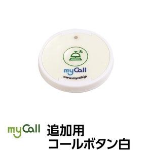 マイコール 追加用コールボタン(電池式)白 SB20W