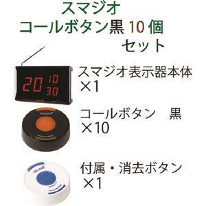 スマジオ 表示機1台 コールボタン黒10個セット