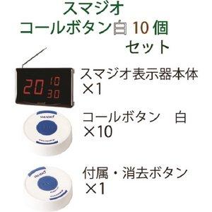 スマジオ 表示機1台 コールボタン白10個セット