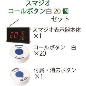スマジオ 表示機1台 コールボタン白20個セット